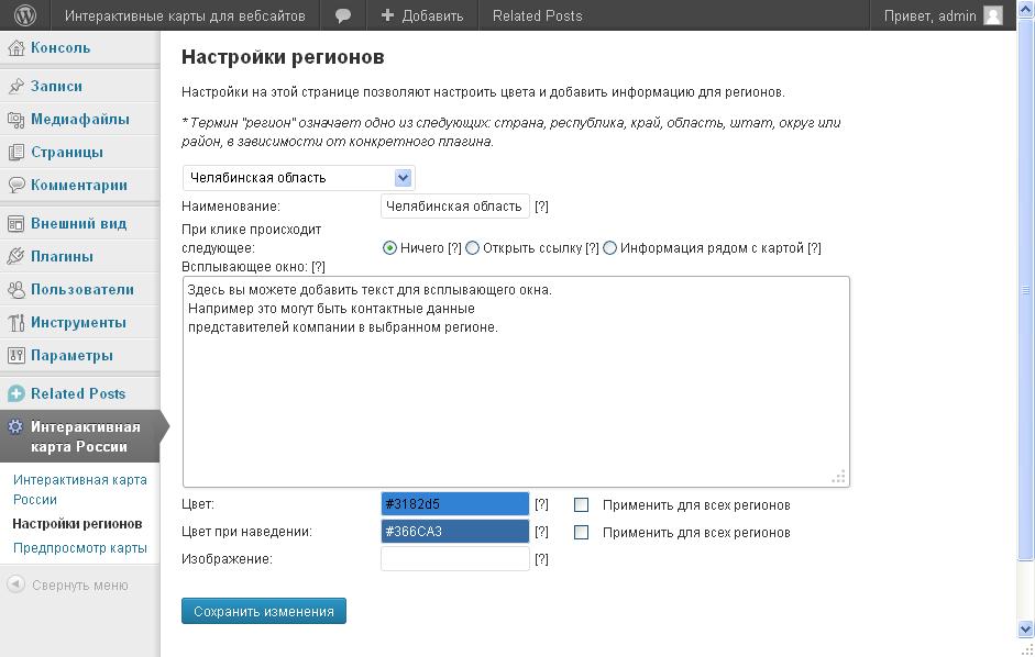 Интерактивные карты России для WordPress